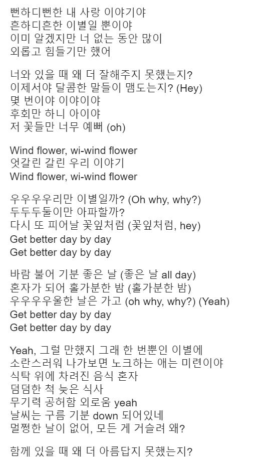Học tiếng Hàn qua bài hát Wind flower - MAMAMOO