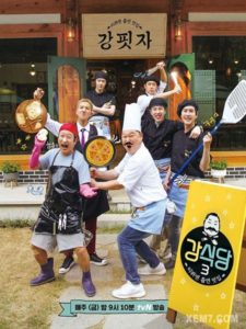 Kang's Kitchen 3 (tvN)