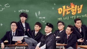 Knowing Brother (JTBC)