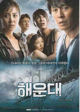 Tidal Wave ( Sóng thần ở Haeundae)