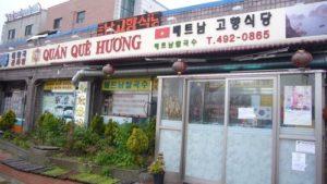 Quán Quê Hương (베트남고향식당)
