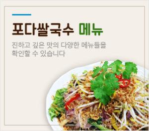 Các bạn có thể truy cập vào trang web phoda.kr để xem menu nhé!